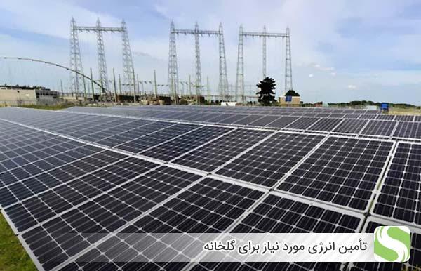 تأمین انرژی مورد نیاز برای گلخانه - اندیشه سبز