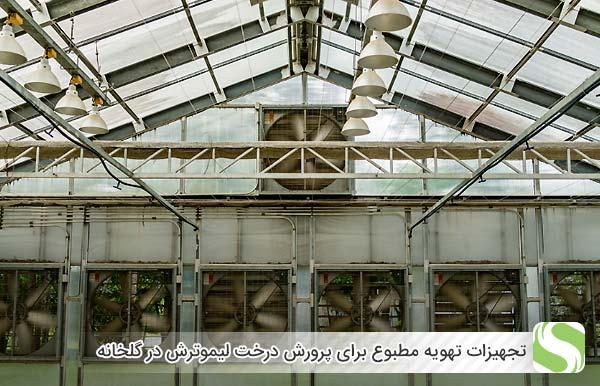 تجهیزات تهویه مطبوع برای پرورش درخت لیموترش در گلخانه - اندیشه سبز
