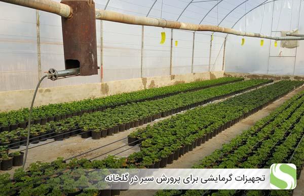تجهیزات گرمایشی برای پرورش سیر در گلخانه - اندیشه سبز