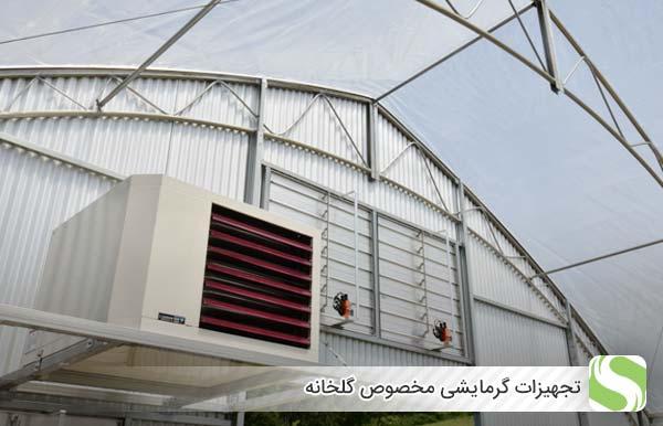 تجهیزات گرمایشی مخصوص گلخانه - اندیشه سبز