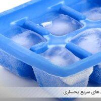 روش های سریع یخسازی - اندیشه سبز