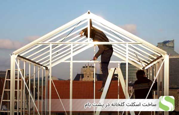 ساخت اسکلت گلخانه در پشت بام - اندیشه سبز
