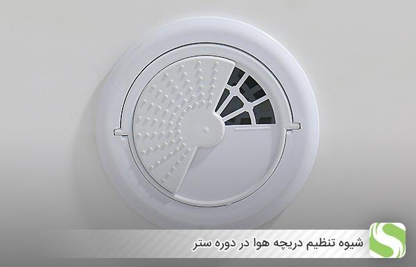 شیوه تنظیم دریچه هوا در دوره ستر - اندیشه سبز