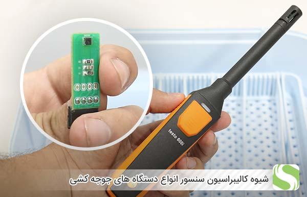 شیوه کالیبراسیون سنسور انواع دستگاه های جوجه کشی - اندیشه سبز