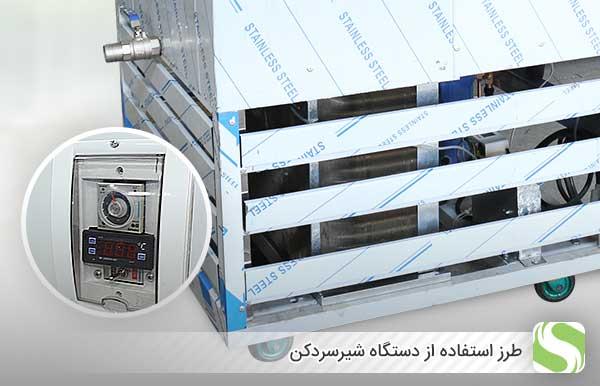 طرز استفاده از دستگاه شیرسردکن - اندیشه سبز