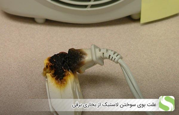 علت بوی سوختن لاستیک از بخاری برقی - اندیشه سبز