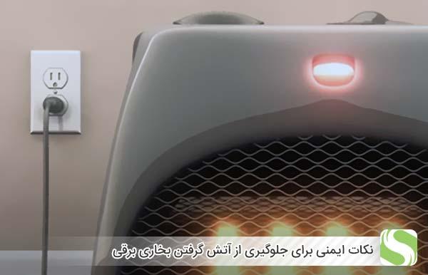 نکات ایمنی برای جلوگیری از آتش گرفتن بخاری برقی - اندیشه سبز