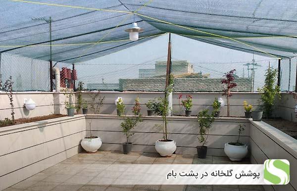 پوشش گلخانه - اندیشه سبز