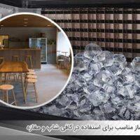 یخساز مناسب برای استفاده در کافی شاپ و مغازه - اندیشه سبز