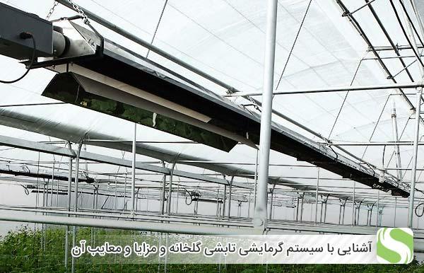آشنایی با سیستم گرمایشی تابشی گلخانه و مزایا و معایب آن - اندیشه سبز