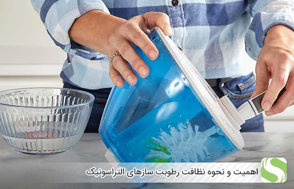 اهمیت و نحوه نظافت رطوبت سازهای التراسونیک - اندیشه سبز