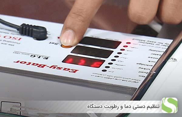 تنظیم دستی دما و رطوبت دستگاه - اندیشه سبز