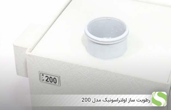 رطوبت ساز اولتراسونیک مدل 200- اندیشه سبز