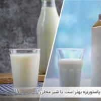 شیر پاستوریزه بهتر است یا شیر محلی؟ - اندیشه سبز
