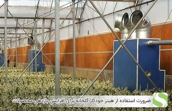 ضرورت استفاده از هیتر خودکار گلخانه برای افزایش بازدهی محصولات - اندیشه سبز