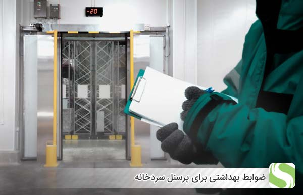ضوابط بهداشتی برای پرسنل سردخانه - اندیشه سبز