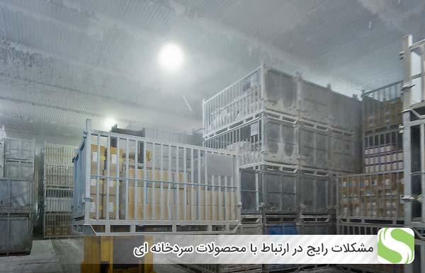 مشکلات رایج در ارتباط با محصولات سردخانه ای - اندیشه سبز