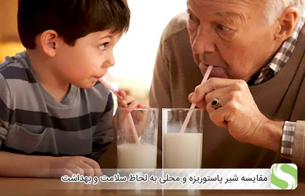 مقایسه شیر پاستوریزه و محلی به لحاظ سلامت و بهداشت - اندیشه سبز