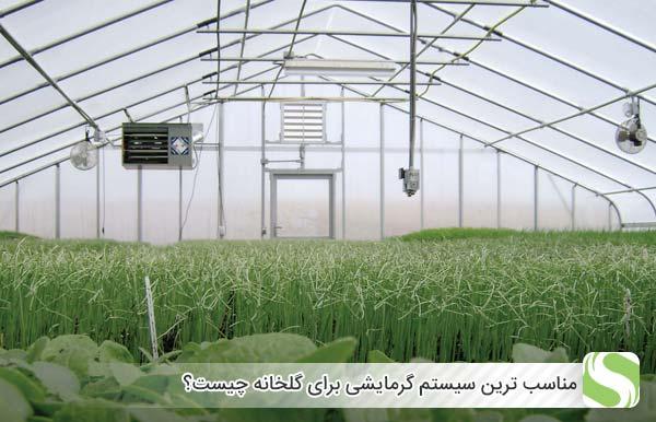 مناسب ترین سیستم گرمایشی برای گلخانه چیست؟ - اندیشه سبز