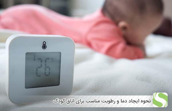 نحوه ایجاد دما و رطوبت مناسب برای اتاق کودک - اندیشه سبز