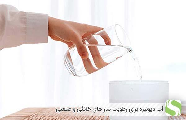آب دیونیزه برای رطوبت ساز های خانگی و صنعتی - اندیشه سبز