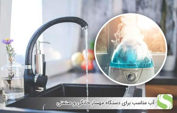 آب مناسب برای دستگاه مهساز خانگی و صنعتی - اندیشه سبز