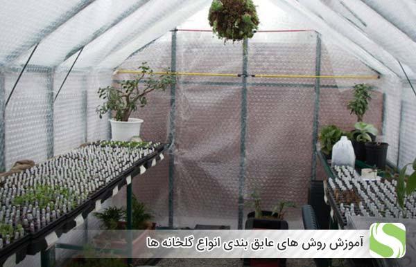 آموزش روش های عایق بندی انواع گلخانه ها - اندیشه سبز