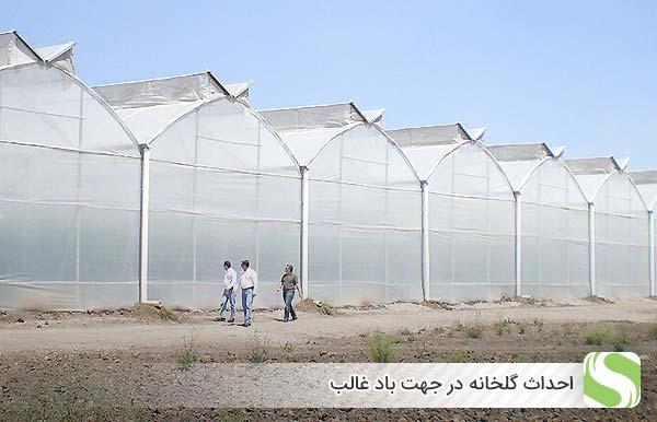 احداث گلخانه در جهت باد غالب - اندیشه سبز