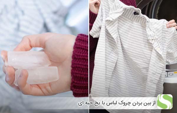 از بین بردن چروک لباس با یخ حبه ای - اندیشه سبز