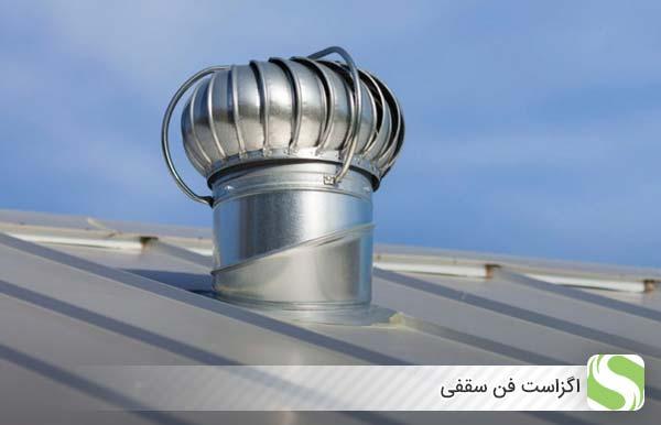 اگزاست فن سقفی - اندیشه سبز