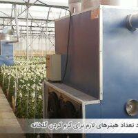 براورد تعداد هیترهای لازم برای گرم کردن گلخانه - اندیشه سبز