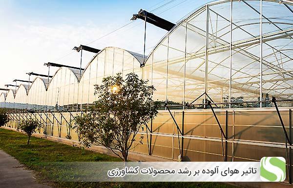 تاثیر هوای آلوده بر رشد محصولات کشاورزی و نحوه تامین هوای گرم و پاک- اندیشه سبز