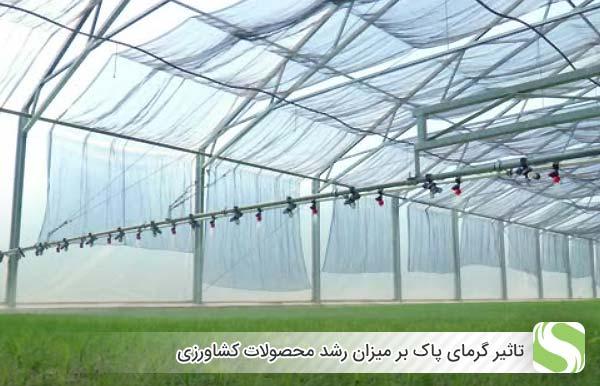 تاثیر گرمای پاک بر میزان رشد محصولات کشاورزی - اندیشه سبز