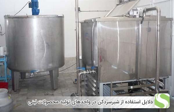 دلایل استفاده از شیرسردکن در واحدهای تولید محصولات لبنی - اندیشه سبز