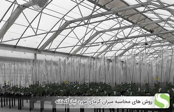 روش های محاسبه میزان گرمای مورد نیاز گلخانه- اندیشه سبز