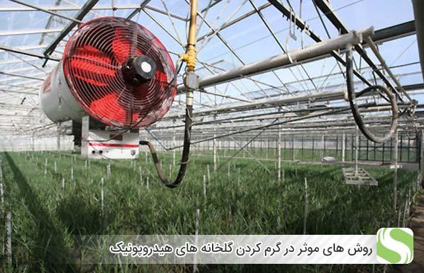 روش های موثر در گرم کردن گلخانه های هیدروپونیک - اندیشه سبز
