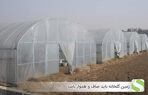 زمین گلخانه باید صاف و هموار باشد - اندیشه سبز