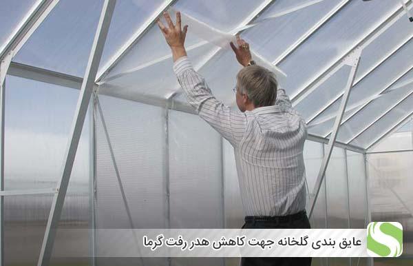 عایق بندی گلخانه جهت کاهش هدر رفت گرما - اندیشه سبز