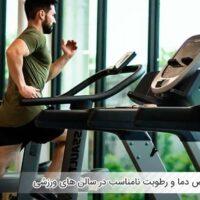 عوارض دما و رطوبت نامناسب در سالن های ورزشی - اندیشه سبز