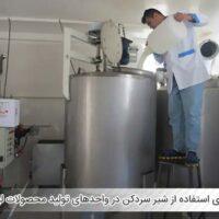 مزایای استفاده از شیر سردکن در واحدهای تولید محصولات لبنی- اندیشه سبز