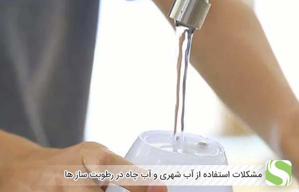 مشکلات استفاده از آب شهری و آب چاه در رطوبت ساز ها