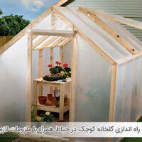 نحوه راه اندازی گلخانه کوچک در حیاط همراه با ملزومات لازم - اندیشه سبز