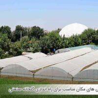 ویژگی های مکان مناسب برای راه اندازی گلخانه صنعتی - اندیشه سبز