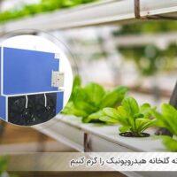 چگونه گلخانه هیدروپونیک را گرم کنیم - اندیشه سبز