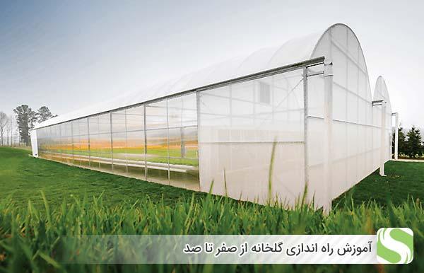 آموزش راه اندازی گلخانه از صفر تا صد - اندیشه سبز