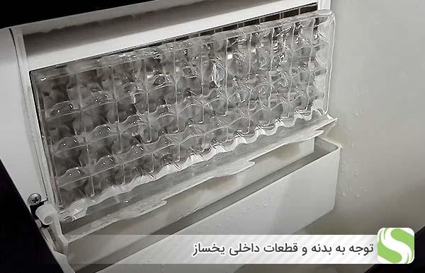 توجه به بدنه و قطعات داخلی یخساز- اندیشه سبز