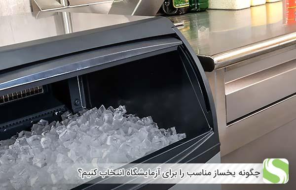 چگونه یخساز مناسب را برای آزمایشگاه انتخاب کنیم؟ - اندیشه سبز